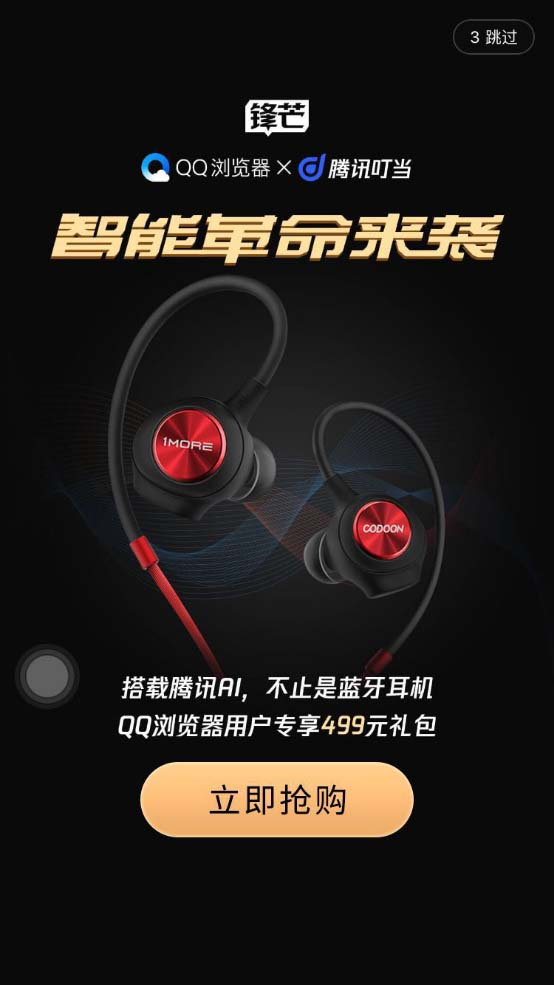 1MORE×咕咚:iBFree蓝牙心率运动耳机在QQ浏览器首发