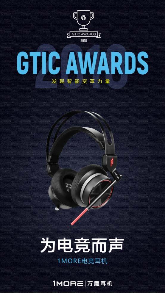 智能变革力量,1MORE电竞耳机获得GTIC奖项