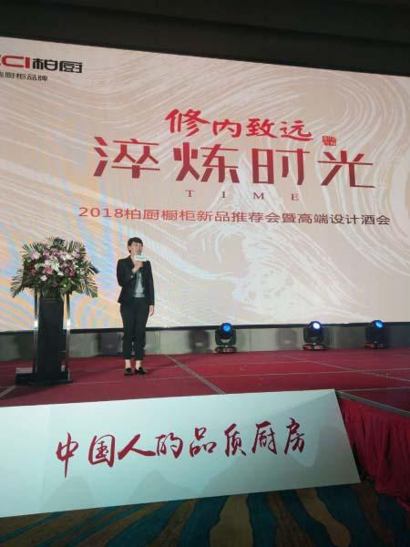 柏厨2018新品推介会 打造中国人的品质厨房