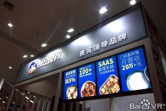 2018中国特许加盟展-拼豆夜宵聚焦餐饮行业领军夜间品牌市场