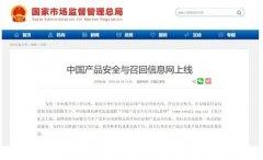 """百分点公司助力""""中国产品安全与召回信息网""""建设上线"""