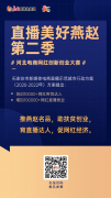 """下一个网红就是你!""""直播美好燕赵""""第二季· 河北省电商网红创新创业大赛即将启幕"""