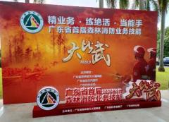 空中投弹灭火 F240消防无人机在广东省首届森林消防大比武中备受好评.