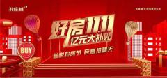 """双十一开启大""""惠""""战,孔雀城解锁新玩法."""