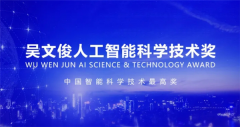 百分点科技集团获中国智能科技最高奖:吴文俊人工智能科学技术奖.