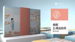 """""""我把上海送给你""""礼盒首度登陆淘宝风旅阁旗"""