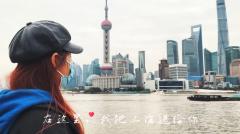 """2021母亲节礼物送什么?""""我把上海送给你""""打动万千母亲"""